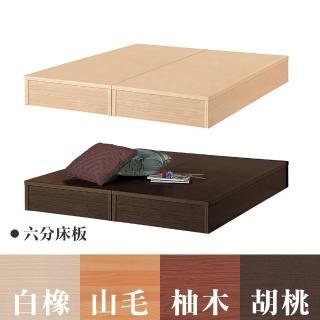 【顛覆設計】人氣必備6尺雙人加大床底-六分板(四色可選)