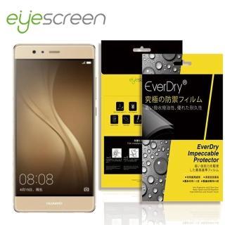 【EyeScreen PET】HUAWEI P9 PLUS  Everdry 螢幕保護貼(非滿版)