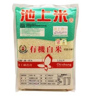 【池上鄉農會】有機白米(1.5kg/包)
