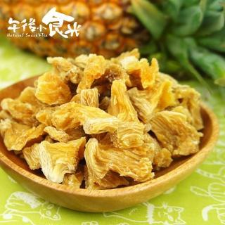 【午後小食光】鳳梨果乾(250g±5%/包)