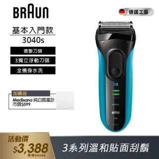 【德國百靈BRAUN】新升級三鋒系列電鬍刀3040s(金雞報喜新年慶)