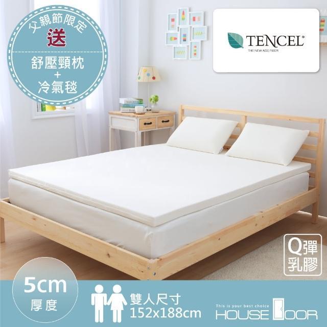 【House Door】TENCEL天絲纖維表布5cm厚乳膠床墊-雙人5尺(父親節 天絲 Q彈 乳膠 床墊 贈品 雙人)