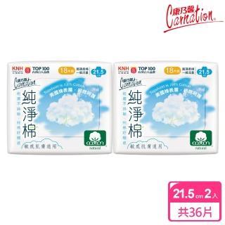 【康乃馨】純淨棉超薄衛生棉一般流量18片2入裝(18片/包;2包/組)