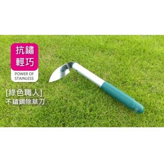 【綠色職人】不鏽鋼除草刀(不鏽鋼 除草工具)