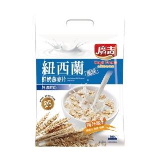 【廣吉】紐西蘭鮮奶燕麥片-高鈣鮮奶(30gx10小包)