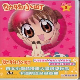 【可愛寶貝系列】動物小町BOX1(三片裝DVD)
