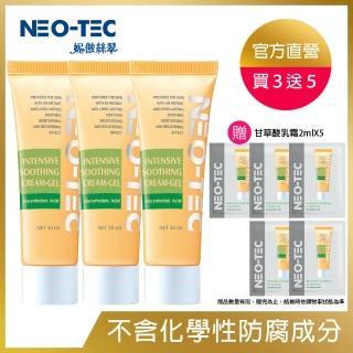 【妮傲絲翠】NEO-TEC 甘草酸舒緩活膚乳霜50ml(買2送1)