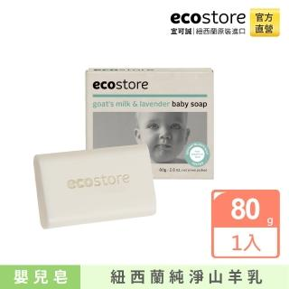 【紐西蘭ecostore】純淨寶寶香皂(羊奶薰衣草)