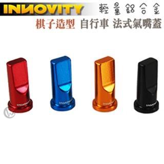 【INNOVITY】棋子造型 鋁合金 台灣製 自行車 法式氣嘴蓋 2入 IN-VC-04F(氣嘴蓋)