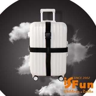 【iSFun】十字綑綁*行李箱打包帶/黑