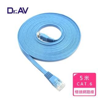 【Dr.AV】極速超薄扁平 網路線-5米(PC-605)
