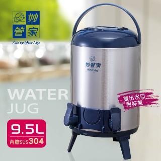 【妙管家】不鏽鋼雙出水保溫茶桶 9.5L(茶桶)