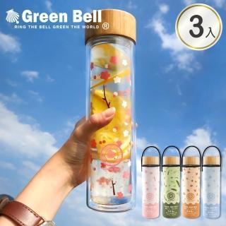 【GREEN BELL綠貝】Season雙層玻璃水瓶500ml(買二送一)