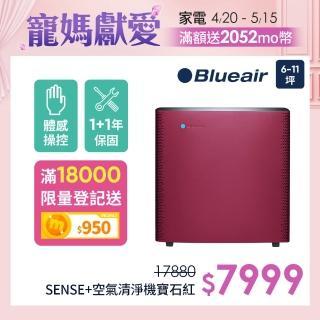 【瑞典Blueair】空氣清淨機抗PM2.5過敏原 SENSE+  寶石紅(6坪)