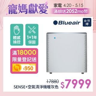 【瑞典Blueair】空氣清淨機抗PM2.5過敏原 SENSE+  暖灰色(6坪)