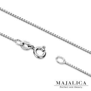 【Majalica】純銀項鍊 925純銀鍊 格子素鍊 保證卡 PC6005(銀色18吋)