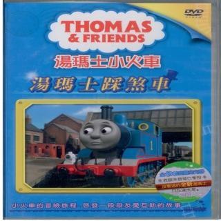 【可愛寶貝系列】湯瑪士小火車5湯瑪士踩煞車(DVD)