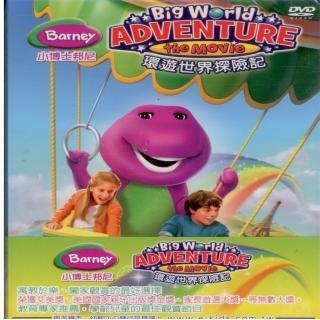 【可愛寶貝系列】小博士邦尼電影版環遊世界探險記(DVD)