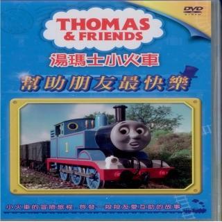 【可愛寶貝系列】湯瑪士小火車2幫助朋友最快樂(DVD)