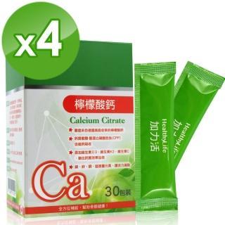 【加拿大Healthy Life】加力活檸檬酸鈣粉包(3公克/4盒共120包)   Healthy Life 加力活