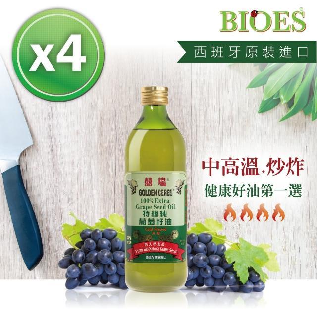 【囍瑞 BIOES】特級 冷壓 100% 純葡萄籽油(1000ml - 4入)