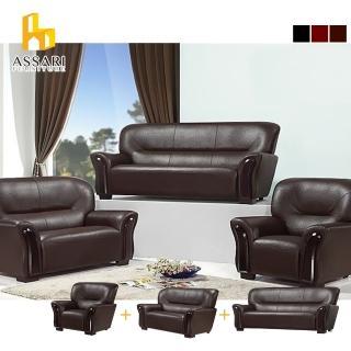 【ASSARI】舒適雅致風格1+2+3人座皮沙發