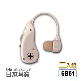 【元健大和 日本耳寶】耳掛型集音器輔聽器 6B51  二入(8g 輕量化機身  雙耳皆適用)