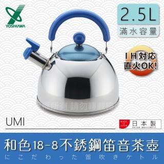 【YOSHIKAWA】日本和色18-8不銹鋼笛音茶壺2.5L(藍色)