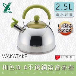 【YOSHIKAWA】日本和色18-8不銹鋼笛音茶壺2.5L(綠色)
