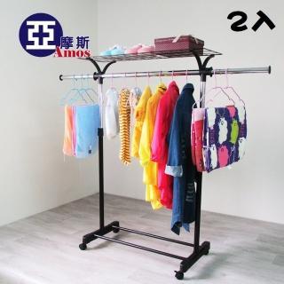 【Amos】黑武士附網片單桿伸縮吊衣架-2組入(曬衣架/晾衣架/衣櫥)