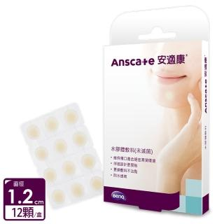 【安適康AnsCare】超薄美容貼/人工皮/水膠體敷料(12顆/盒)