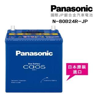 【Panasonic】國際牌 JP日本銀合金電瓶/電池_送專業安裝 汽車電池(N-80B24R-JP)