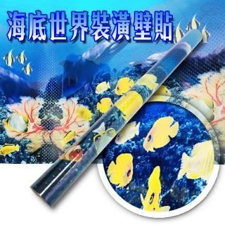 【台灣製造】海洋3D壁貼  150X58cm
