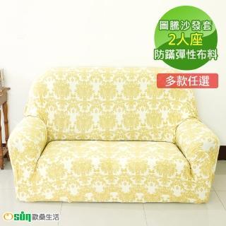 【Osun】一體成型防蹣彈性沙發套、沙發罩圖騰款(2人座多色任選CE173)