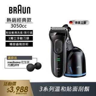 【德國百靈BRAUN】新升級三鋒系列電鬍刀3050cc(金雞報喜新年慶)