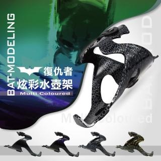 【台灣製造】蝙蝠造型炫彩水壺架 附螺絲(輕量化自行車水壺架)