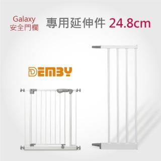 【DEMBY】Galaxy ESG48門欄延伸件 24.8公分(安全門欄)