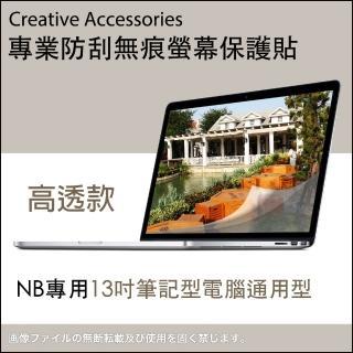 NB專用13吋筆記型電腦通用型防刮無痕螢幕保護貼(高透款)