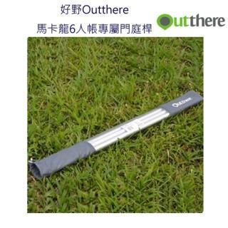 【好野Outthere】170cm高級鋁合金撐門桿組(一組兩支)
