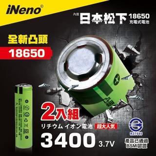 【iNeno】2入18650鋰離子充電式電池(內置日本松下 3400mAh 寬面凸頭 凸點 雙層絕緣 18650鋰電池)