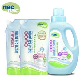 【nac nac】防蹣抗菌嬰兒洗衣精 1罐2包