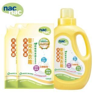 【nac nac】天然酵素嬰兒洗衣精 1罐2包