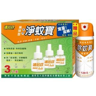 【速必效】無味型電熱淨蚊寶(三入裝+限量贈品)