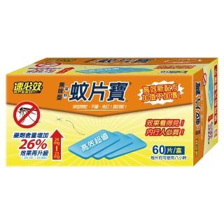 【速必效】無味型電熱蚊片寶-U(60片)