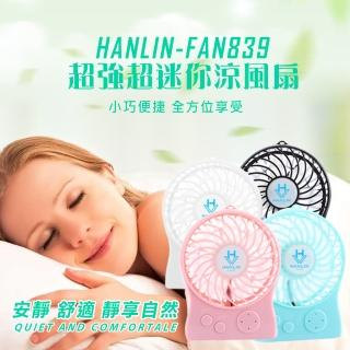 【HANLIN】FAN839(夜燈超迷你強風涼風扇)