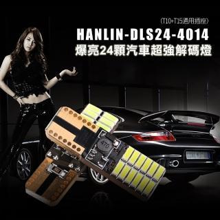 【HANLIN】DLS24(爆亮24顆汽車超強解碼燈 一盒2入)