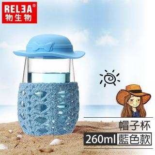 【香港RELEA物生物】帽子造型雙層玻璃隔熱杯(太陽帽-藍)