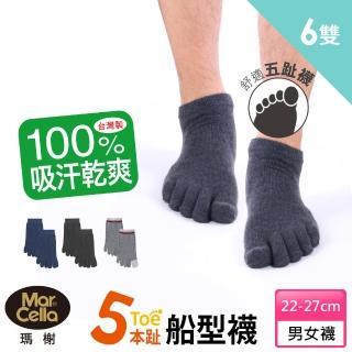 【瑪榭】吸汗乾爽女款五趾船襪(6入組)