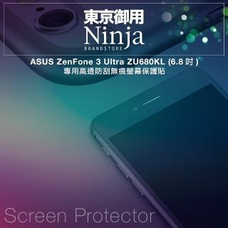 【東京御用Ninja】ASUS ZenFone 3 Ultra ZU680KL專用高透防刮無痕螢幕保護貼(6.8吋)