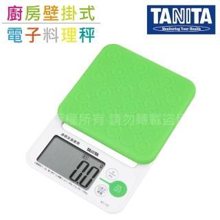 【TANITA】彩色掛壁式料理電子秤-蘋果綠